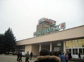 Гостиница «Южная», Пятигорск