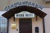 Микро-отель «Константиныч», Кисловодск