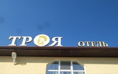 Гостиничный комплекс «ТРОЯ», Ессентуки