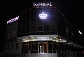 Гостиничный комплекс «Империал», Минеральные Воды